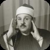 القرآن الكريم -محمود علي البنا