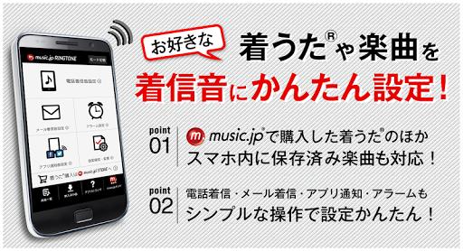 m.ringtone-無料:着うた®着信音設定
