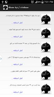 مصطلحات أردنية (نهفات) - screenshot thumbnail