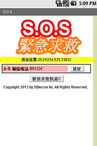 S.O.S緊急求救