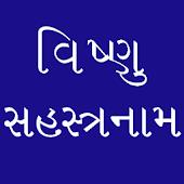 Vishanu Sahastranaam Gujarati