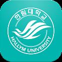 한림대학교 icon