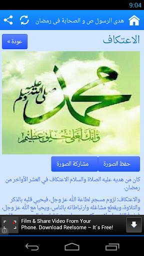 هدى الرسول ص والصحابة فى رمضان