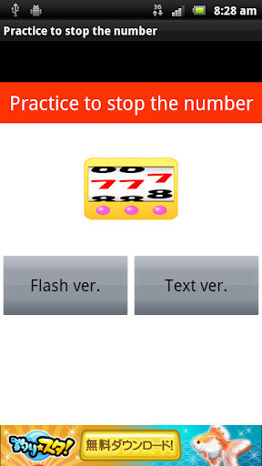 Practice to stop the number