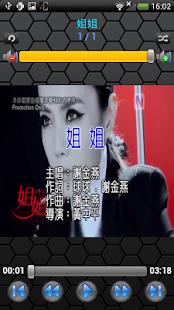 玩媒體與影片App|My KTV 2014 (Holiday好樂迪,錢櫃歌本)免費|APP試玩