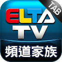 愛爾達電視 Android Tablet App logo