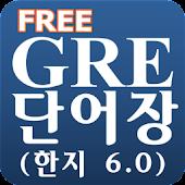 Free GRE 단어장 (한지6.0)