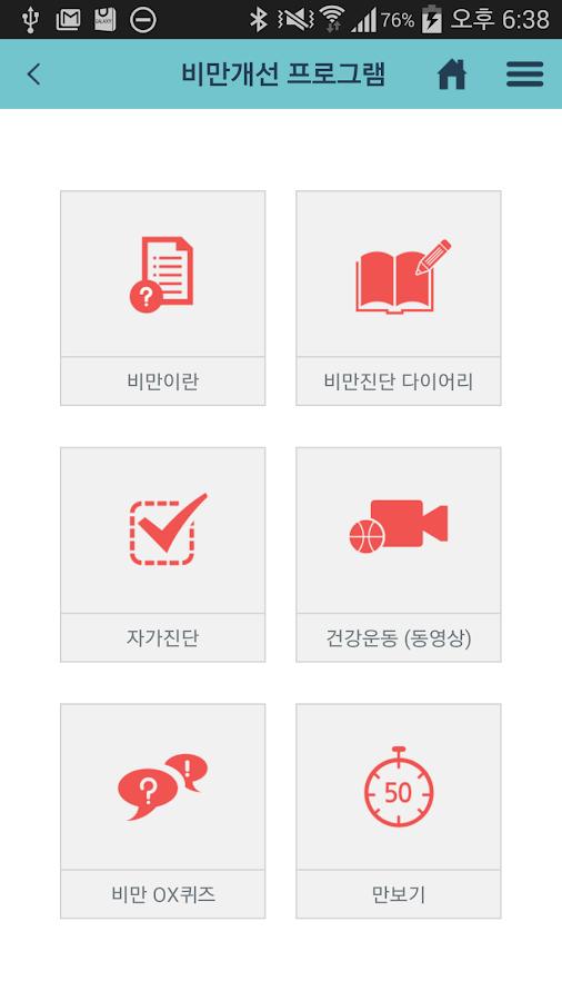 건강갤러리& - screenshot