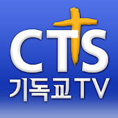 CTS conference