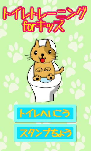 トイレトレーニングforキッズ