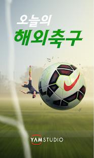 오늘의 해외축구 - screenshot thumbnail