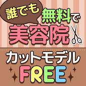 Hair Model FREE