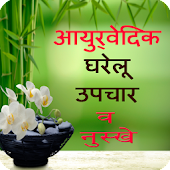 Ayurvedic home remedy in hindi