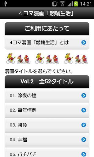 4コマ漫画「競輪生活」Vol.2