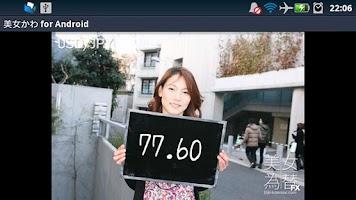 Screenshot of 美女かわ for Android