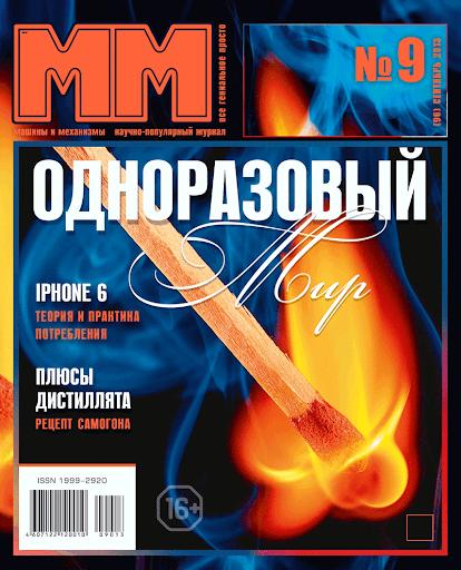 Журнал «ММ» №9 2013