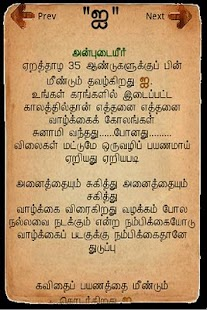 i Tamil Book- screenshot thumbnail
