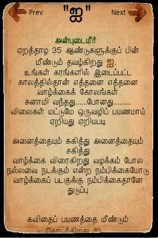 i Tamil Book - screenshot