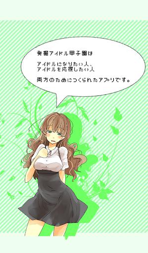 発掘アイドル甲子園