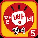 수퍼맘 박현영의 말문이 빵 터지는 세 마디 영어 5권 icon