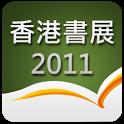 2011香港書展指南 icon