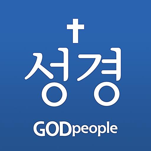 갓피플성경 書籍 App LOGO-APP試玩