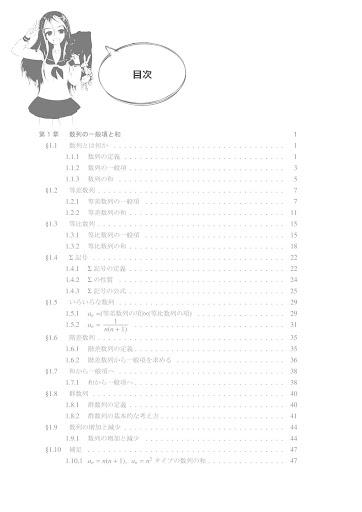 玩書籍App|東大×京大生がおくる 数学B免費|APP試玩