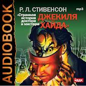 Аудиокнига Странная История