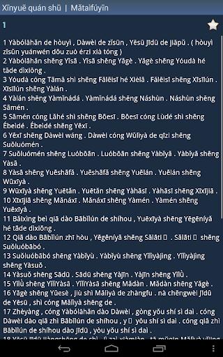 【免費書籍App】Sheng Jing-APP點子