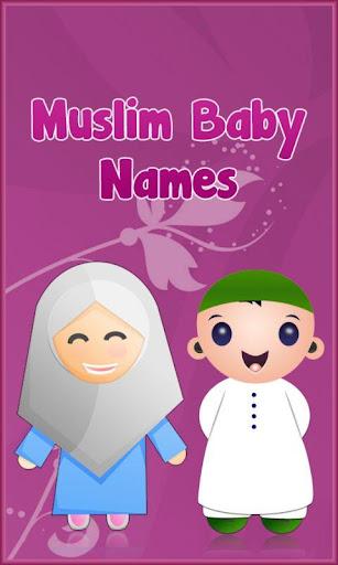 穆斯林嬰兒名字