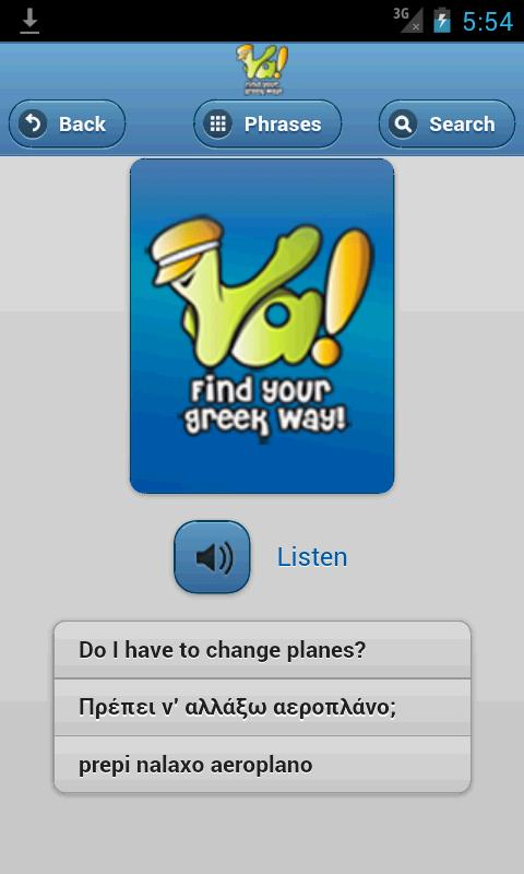 Ya! - Greek Phrases - screenshot