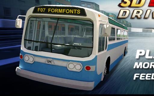 無料のバス乗客の公園 それ