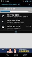 Screenshot of 나는 딴따라다