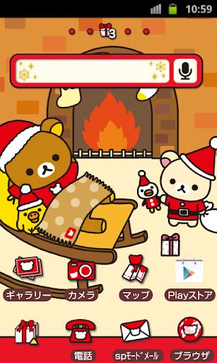 リラックマきせかえホーム クリスマス3