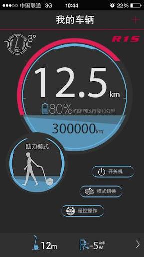 玩免費交通運輸APP|下載乐行-乐行平衡车官方应用-WiFi版 app不用錢|硬是要APP
