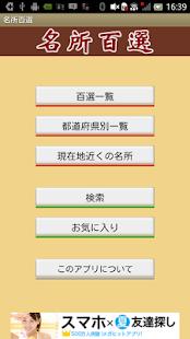 日本全国名所百選 ドライブ・お散歩マップ