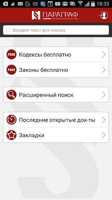 Законодательсво РК ИС Параграф - screenshot
