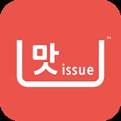맛이슈 청주맛집 충청도맛집 대전맛집 세종시맛집 소개