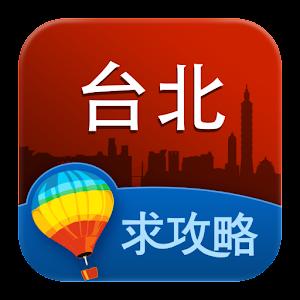 台北旅游攻略 旅遊 App LOGO-硬是要APP