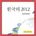 한국의 2012 logo