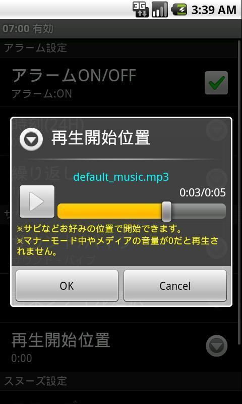 萌える目覚ましアラーム三姉妹- screenshot