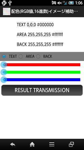 配色 RGB値 16進数 イメージ補助ツール