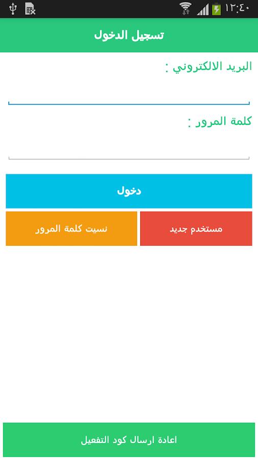 تطبيق هدى وبينات - screenshot