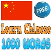 Learn Simplified Chinese Words