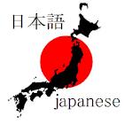 Japonés por primera vez icon
