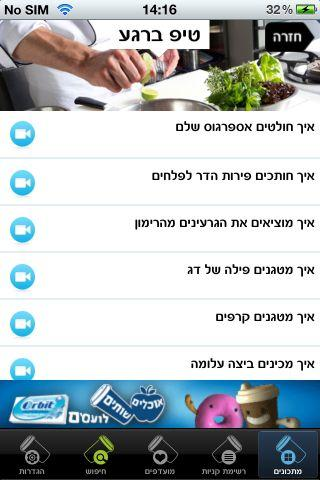 ynet מתכונים- screenshot