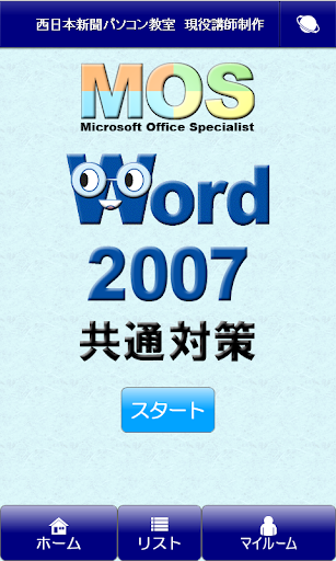 MOS Word2007共通対策