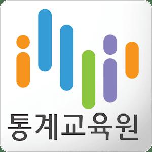 통계교육원 유러닝 시스템 아이콘