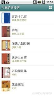 古典詩詞精選(無廣告版) 書籍 App-癮科技App
