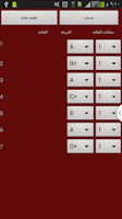 Screenshot of برنامج حاسبة المعدل الفصلي